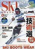 月刊スキーグラフィック2017年6月号