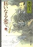 巨いなる企て (上) (文春文庫 (193‐5))