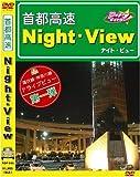 首都高Night-View(ナイトビュー) [DVD]