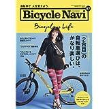 BICYCLE NAVI 2017年11月号 小さい表紙画像