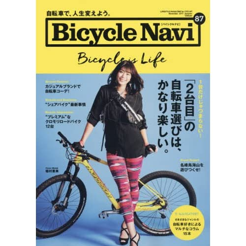 BICYCLE NAVI 表紙画像