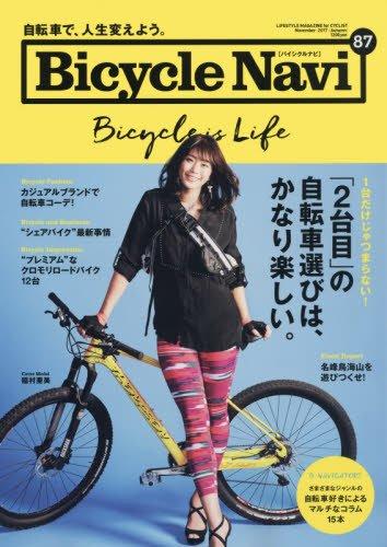 BICYCLE NAVI 最新号 表紙画像