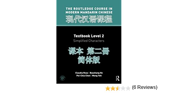 Amazon.com: Routledge Course In Modern Mandarin Chinese Level 2 ...