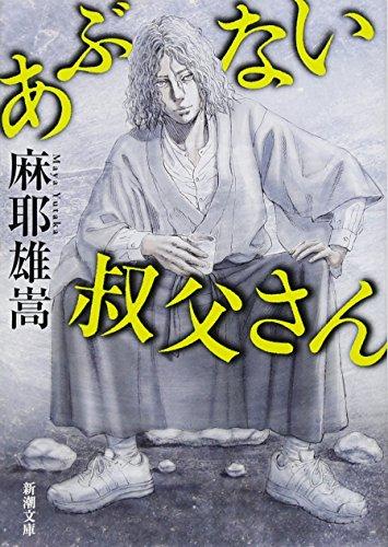 あぶない叔父さん (新潮文庫)