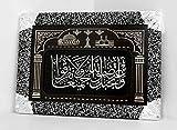 Islamic Muslim wall frame/ Surah 104 Al-E-Imran # 1641