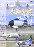 ???????????? YS-11 WINGS FOREVER [DVD]
