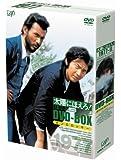太陽にほえろ! 1977 DVD-BOX 2 ボン&ロッキー編 (初回限定生産)
