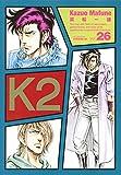 K2(26) (イブニングKC)