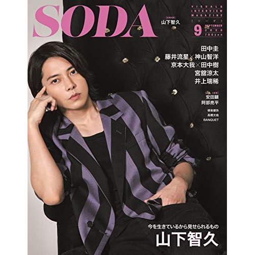 SODA 2020年9月号 表紙画像