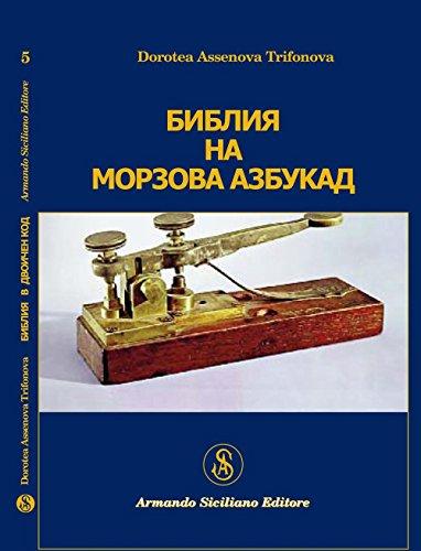 La Bibbia in alfabeto morse. Bulgaro: 3 Dorotea Assenova Trifonova