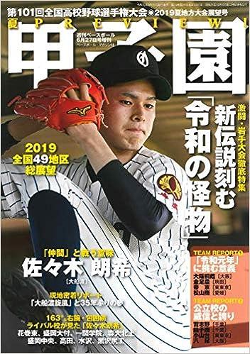 高校 野球 和歌山 大会 2019