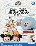 Disney Tsum Tsum Crochet Collection November 2 2016 Vol.18