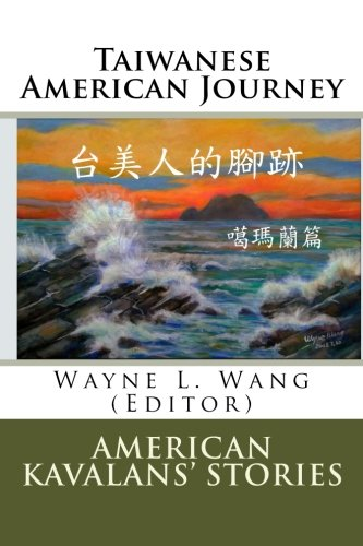 Taiwanese American Journey to the West: Kavalan Overseas (Volume 3) (Chinese Edition)