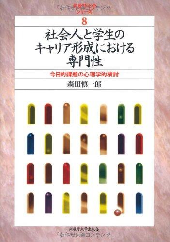 社会人と学生のキャリア形成における専門性―今日的課題の心理学的検討 (武蔵野大学シリーズ 8)