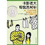 img - for Al Capone Dose My Shirts (Chinese Edition) book / textbook / text book