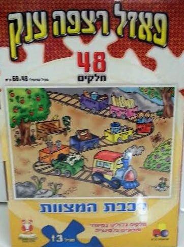 Mitzvah Train - 48 Large Piece Puzzle