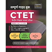 CTET All Subjects Complete Guide Book Paper I (Class 1 To 5) 2019