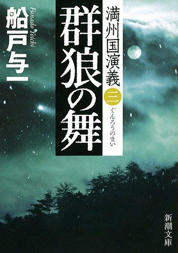群狼の舞: 満州国演義三 (新潮文庫)