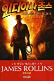 Indiana Jones and the Kingdom of the Crystal Skull (Korean edition)