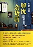 Dispel melancholy grocery store (Chinese Edition)
