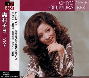 Amazon | 奥村チヨ ベスト EJS-6165-JP | 奥村チヨ | 歌謡曲・演歌 | 音楽