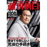 週刊朝日 2019年 3/15号