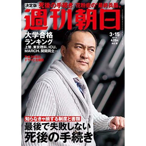 週刊朝日 2019年 3/15号 表紙画像