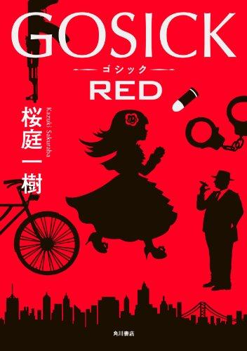 GOSICK RED (角川書店単行本)