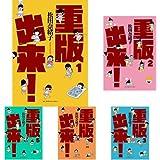 重版出来! 1-13巻 新品セット (クーポン「BOOKSET」入力で+3%ポイント)