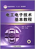 img - for Regular Higher Education Twelfth Five-Year Plan materials: electrical and electronic technology tutorial(Chinese Edition) book / textbook / text book