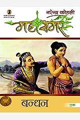Bandhan - Mahasmar-1 Paperback