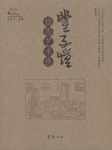 A selection of Feng Zikais Art Illustrations (Chinese Edition)
