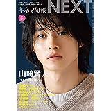キネマ旬報 NEXT Vol.31