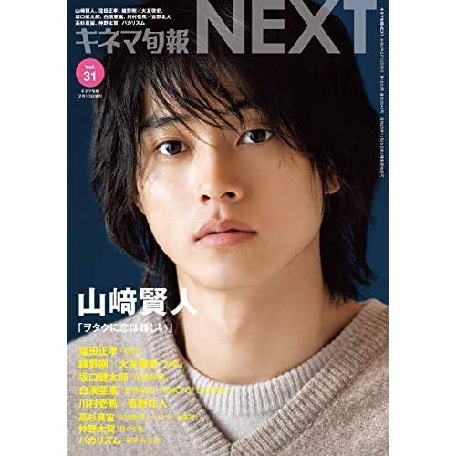 キネマ旬報 NEXT Vol.31 表紙画像