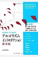 アルゴリズムイントロダクション 第3版 総合版 (世界標準MIT教科書) JP Oversized