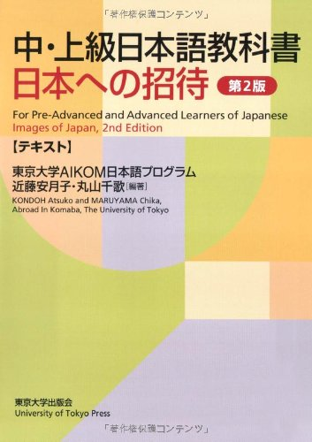 Images of Japan: Text for Pre-Advanced and Advanced Learners of Japanese