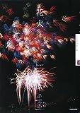 (Pot of beauty NHK) fireworks (2008) ISBN: 414081313X [Japanese Import]