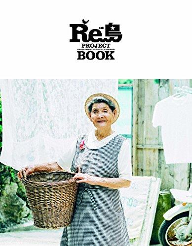 Re島PROJECT BOOK