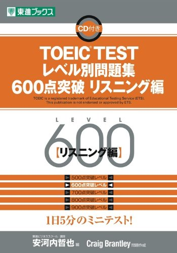 600 point breakthrough listening hen TOEIC TEST level different matter Collection (eastward Books) (2011) ISBN: 4890855122 [Japanese Import]
