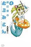 波打際のむろみさん(4) (講談社コミックス)