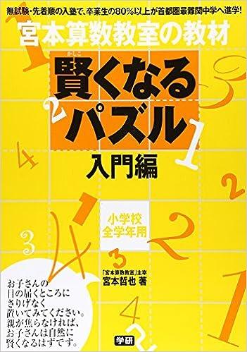 Book's Cover of 宮本算数教室の教材 賢くなるパズル―入門編 (日本語) 単行本 – 2006/10/3