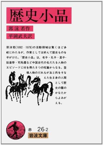 歴史小品 (岩波文庫 赤 26-2)