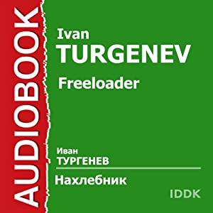 Freeloader [Russian Edition] Audiobook