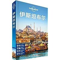 Lonely Planet孤独星球:伊斯坦布尔(2016年版)