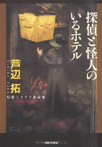 探偵と怪人のいるホテル (幻想ミステリ作品集)