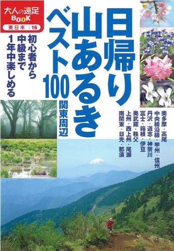 日帰り山あるきベスト100 関東周辺 (大人の遠足BOOK)