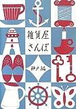 雑貨屋さんぽ 神戸編 (雑貨屋さんぽシリーズ)
