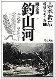 Yamamoto prime stone Kidan essays <1> Proceedings of the painting