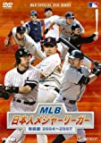 MLB 日本人メジャーリーガー 熱闘譜2004~2007 [DVD]