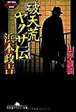 破天荒ヤクザ伝・浜本政吉 (幻冬舎アウトロー文庫)
